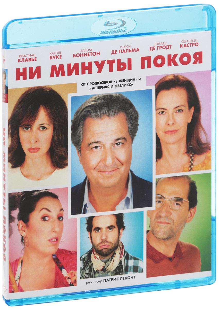 Ни минуты покоя (Blu-Ray) 2015