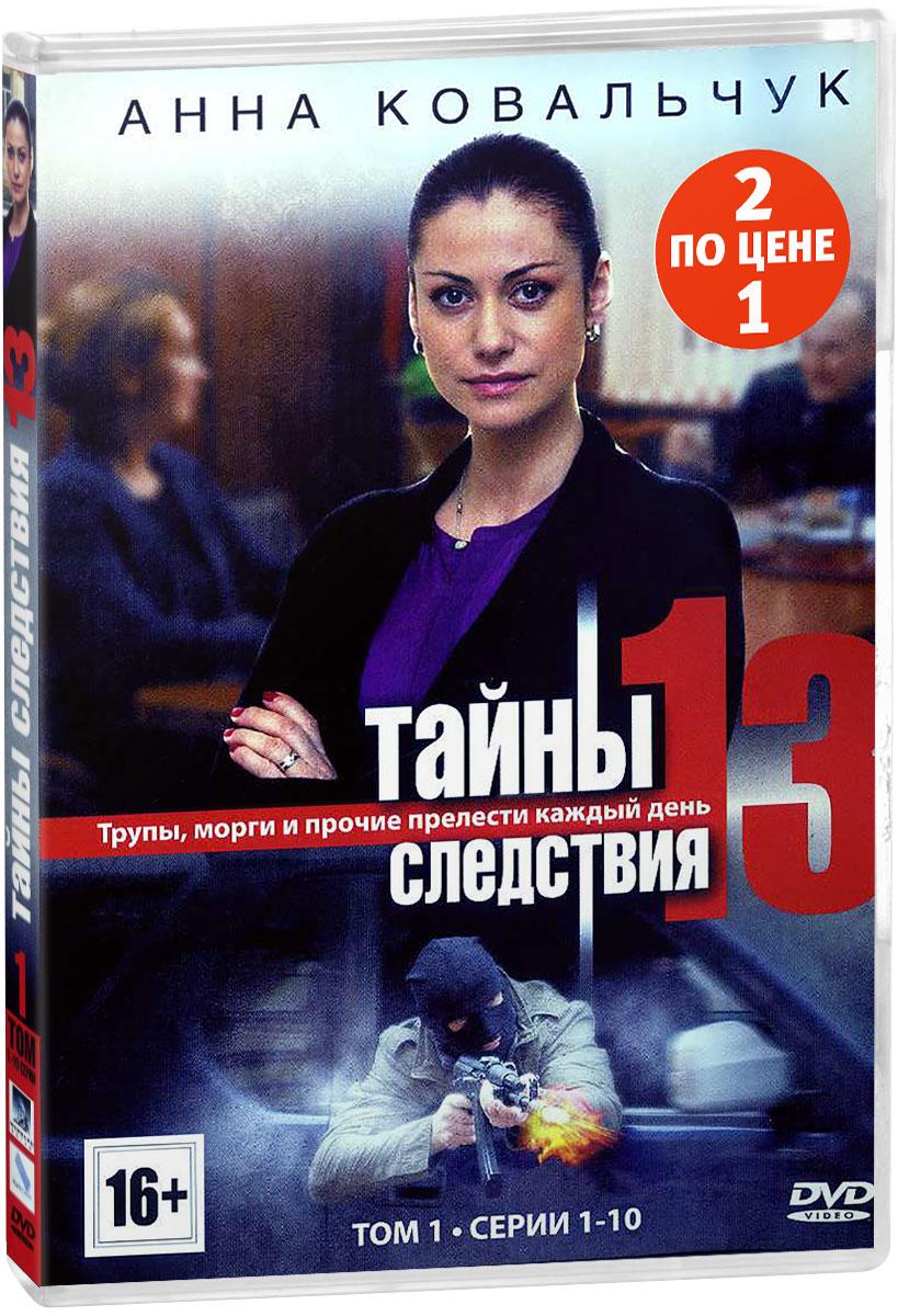 2в1 Сериальный хит: Тайны следствия. 13 сезон. 01-20 серии (2 DVD) 2014