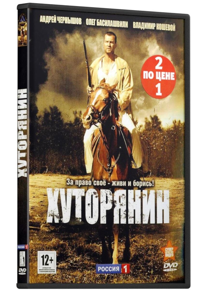 2в1 Сериальный хит: Хуторянин. 01-12 серии / Чистая проба. 01-08 серии (2 DVD) 2013