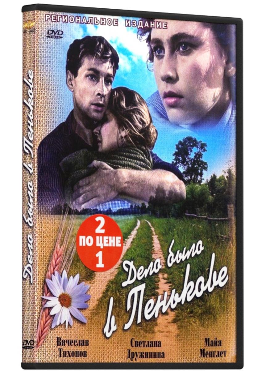 2в1 Экранизация произведений Антонова С.: Порожний рейс / Дело было в Пенькове (2 DVD) 2008